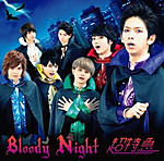 News_thumb_chotokkyu_bloody_limit_2