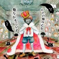 News_thumb_gesunokiwamiotome_miryok